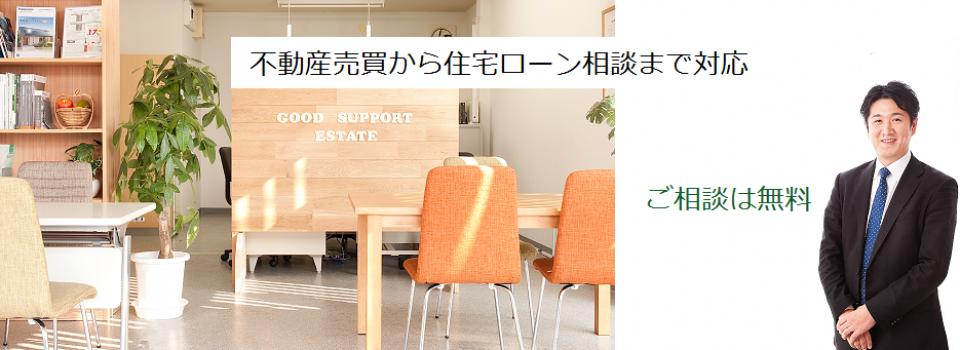 熊本で不動産売却・購入のご相談なら、熊本のグッドサポート不動産